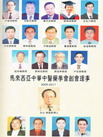 Federation of Chinese Physicians Malaysia
